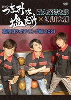 'Tsumami wa Shio Dake' Event DVD: TOKTO ROKE BOWLING Hen 2021 (DVD) (Japan Version)
