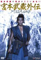 MUSASHI - Miyamoto Musashi Gaiden (Japan Version)