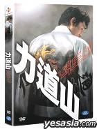 Rikidozan (DVD) (Director's Cut) (Korea Version)