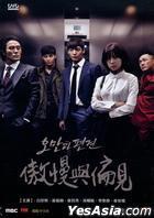 高慢と偏見 (DVD) (1-21集) (完) (韓国語、中国語音声) (MBC) (台湾版)