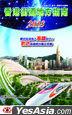 Hong Kong Guidebook 2018