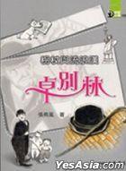 柺杖与流浪汉:卓别林-世纪人物100系列