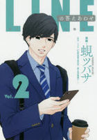 rain no kotaeawase 2 2 LINE no kotaeawase 2 2 otoko to onna no kanchigai rain komitsukusu LINE COMICS rain manga LINE manga