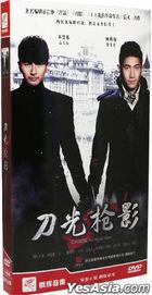 刀光槍影 (2014) (H-DVD) (1-45集) (完) (中国版)