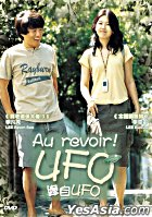 Au Revoir! UFO (DVD) (Hong Kong Version)