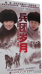 兵团岁月 (DVD) (完) (中国版)
