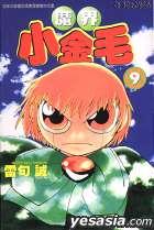 Makoto Boy Vol.9