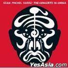 Les Concerts en Chine 1981 (2CD) (2014 re-mastered) (EU Version)