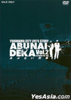 Abunai Deka Vol. 2 (Japan Version)