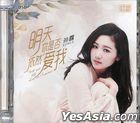 Ming Tian Ni Shi Fou Yi Ran Ai Wo (DSD) (China Version)