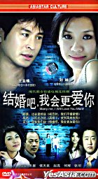 Marry Me, I Will Love You More! (H-DVD) (End) (China Version)