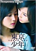 Tokyo Boy (DVD) (Deluxe Edition) (Japan Version)