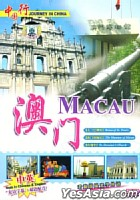 Journey In China - Macau (DVD) (China Version)