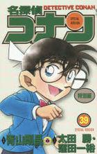 Detective Conan Special 39