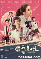 带我去月球 (2017) (DVD) (马来西亚版)