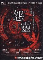 Tormented (DVD) (English Subtitled) (Taiwan Version)