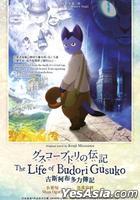 古斯柯布多力傳記 (2012) (DVD) (馬來西亞版)
