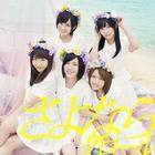 Sayonara Crawl (Jacket B)(SINGLE+DVD)(Normal Edition)(Japan Version)