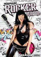 Wannabe Rocker (DVD) (Hong Kong Version)