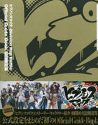 Hypnosis Mic -Division Rap Battle-Official Guide Book (Limited Edition)