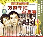 Wan Zi Qian Hong Zong Shi Chun (VCD) (China Version)