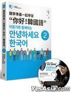"""跟李準基一起學習""""你好!韓国語""""第二冊(特別附贈李準基原聲錄音MP3)"""