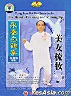 Yong Chun Bai He Quan Series - The Beauty Dressing And Making Up (DVD) (China Version)