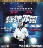 Drive (2011) (VCD) (Hong Kong Version)