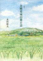 kongou katsuragi sanroku nitsushi kashiyuu kosumosu soushiyo 1188