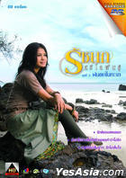 Ratchanok Srilophan : Fon Tok Nai Talae Karaoke (DVD) (Thailand Version)