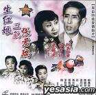 Sheng Hong Niang San Qi Zhang Jun Rui