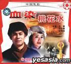 Jing Xian Zhan Dou Pian Xie Ran Tao Hua Shui (VCD) (China Version)