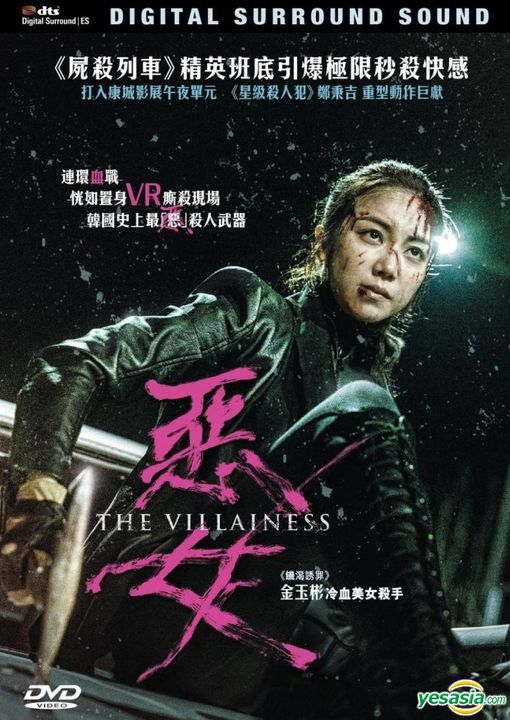 YESASIA: The Villainess (2017) (DVD) (Hong Kong Version) DVD - Kim Ok Bin,  Shin Ha Kyun, Edko Films Ltd. (HK) - Korea Movies & Videos - Free Shipping  - North America Site