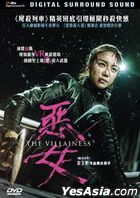The Villainess (2017) (DVD) (Hong Kong Version)