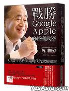 Zhan ShengGoogle ,Apple De Zhong Ji Wu Qi  C E O Gao Su Ni Yun Duan Shi Dai De Zhi Sheng Guan Jian