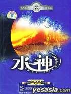 Fzxian Zhilu Shui Shen (DVD) (China Version)