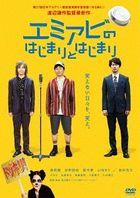 EMIABI NO HAJIMARI TO HAJIMARI (Japan Version)