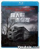 Gonjiam: Haunted Asylum (2018) (Blu-ray) (Hong Kong Version)