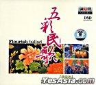Flourish Ballad DSD (China Version)