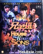 House of The Rising Sons (2018) (Blu-ray) (Hong Kong Version)