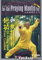Series Of Tai-Chi Praying Mantis Fist – Di Gong And Free Combat (DVD) (China Version)