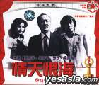Qing Gan Gu Shi Pian Qing Tian Hen Hai (VCD) (China Version)