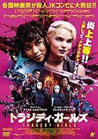 Tragedy Girls (DVD) (Japan Version)