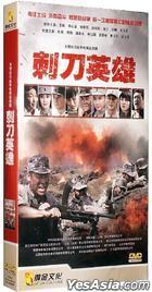 Ci Dao Ying Xiong (2013) (H-DVD) (Ep. 1-44) (End) (China Version)