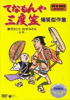 Tenamonya Sandogasa bakusho kessaku shu DVD Box (Japan Version)