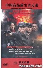 Nu Zi Jun Hun (DVD) (End) (China Version)