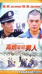 Gao Qiang Li De Nan Ren (VCD) (End) (China Version)