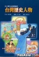 Zhong Xiao Xue Sheng Bi Xu Ren Shi De Tai Wan Li Shi Ren Wu