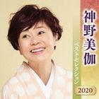 神野美伽 ベストセレクション2020 (日本版)