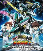 SHINKALION The Movie (2019) (Blu-ray) (Hong Kong Version)